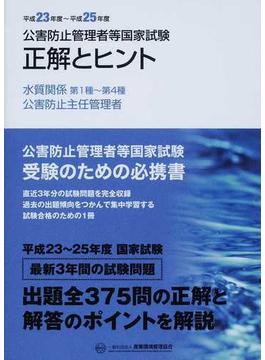 公害防止管理者等国家試験正解とヒント 平成23年度〜平成25年度水質関係第1種〜第4種/公害防止主任管理者