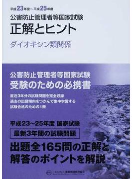 公害防止管理者等国家試験正解とヒント 平成23年度〜平成25年度ダイオキシン類関係