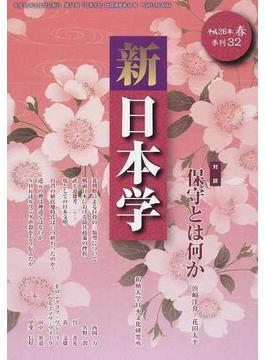 新日本学 第32号(平成26年春)