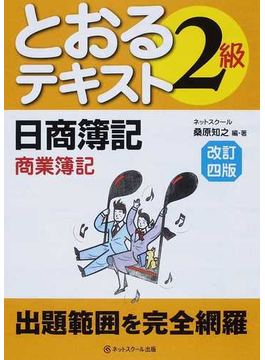 日商簿記2級とおるテキスト商業簿記 改訂4版
