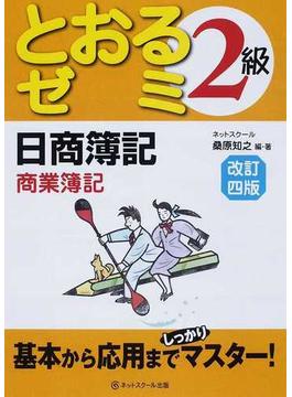 日商簿記2級とおるゼミ商業簿記 改訂4版