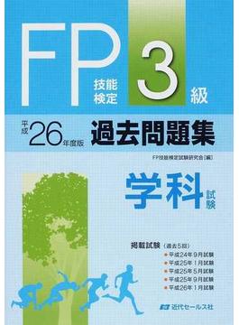FP技能検定3級過去問題集〈学科試験〉 2014年度版