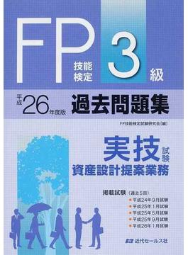 FP技能検定3級過去問題集〈実技試験・資産設計提案業務〉 2014年度版
