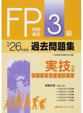 FP技能検定3級過去問題集〈実技試験・保険顧客資産相談業務〉 2014年度版