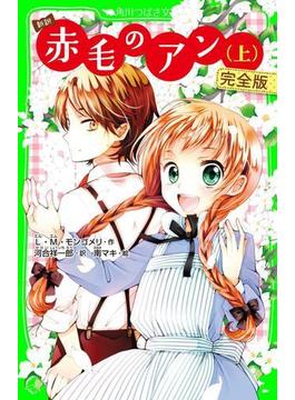 【期間限定価格】新訳 赤毛のアン(上) 完全版