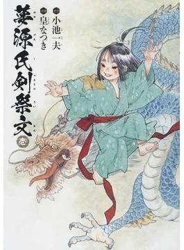 夢源氏剣祭文(単行本コミックス) 2巻セット(単行本コミックス)