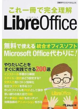 これ一冊で完全理解LibreOffice(日経BPパソコンベストムック)