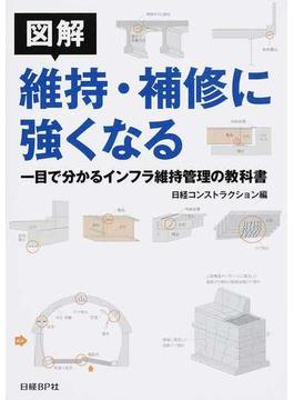 図解維持・補修に強くなる 一目で分かるインフラ維持管理の教科書