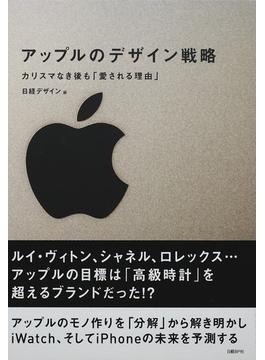 アップルのデザイン戦略 カリスマなき後も「愛される理由」