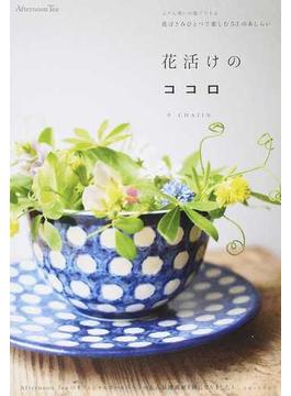 花活けのココロ 花ばさみひとつで楽しむ53のあしらい ふだん使いの器でできる Afternoon Tea