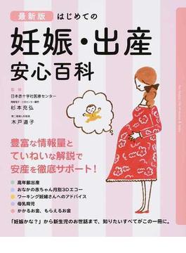 はじめての妊娠・出産安心百科 最新版