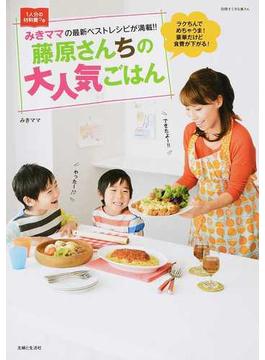 藤原さんちの大人気ごはん みきママの最新ベストレシピが満載!!(別冊すてきな奥さん)