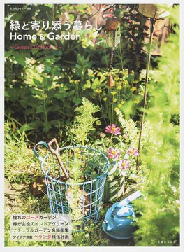 Green Life Book 4 緑と寄り添う暮らしHome & Garden