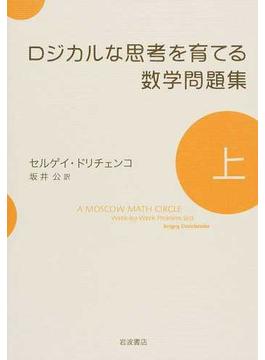ロジカルな思考を育てる数学問題集 上