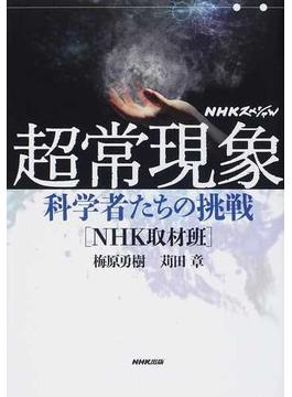 超常現象 科学者たちの挑戦(NHKスペシャル)