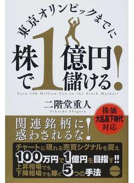 東京オリンピックまでに株で1億円儲ける!