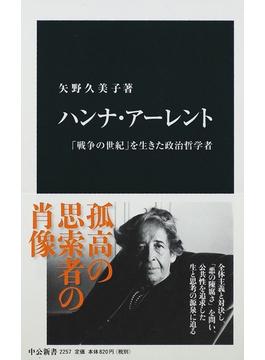 ハンナ・アーレント 「戦争の世紀」を生きた政治哲学者(中公新書)