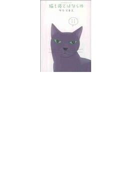 猫も寝てはならぬ(ワイドKCモーニング) 2巻セット