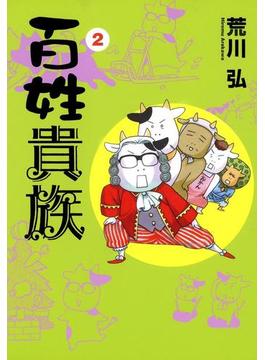 百姓貴族(2)(WINGS COMICS)