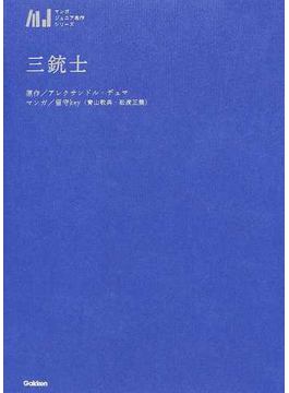 三銃士(マンガジュニア名作シリーズ)