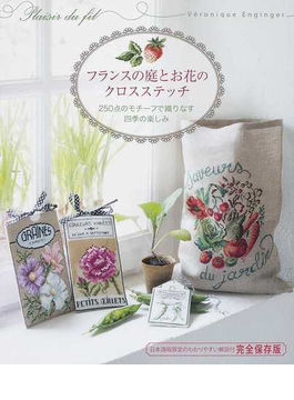 フランスの庭とお花のクロスステッチ 250点のモチーフで織りなす四季の楽しみ 完全保存版