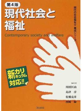 現代社会と福祉 新カリキュラム対応 第4版
