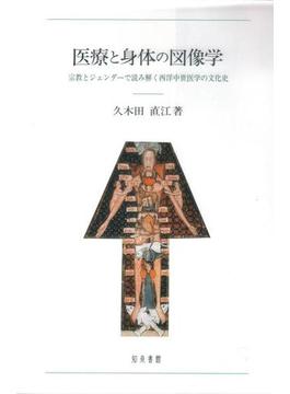 医療と身体の図像学 宗教とジェンダーで読み解く西洋中世医学の文化史