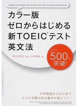 ゼロからはじめる新TOEICテスト英文法 カラー版
