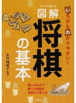 マンガで覚える図解将棋の基本 いちばんわかりやすい!