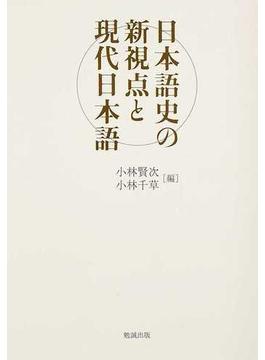 日本語史の新視点と現代日本語