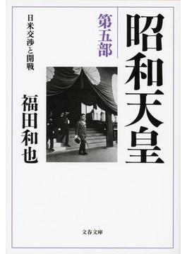 昭和天皇 第五部 日米交渉と開戦(文春文庫)