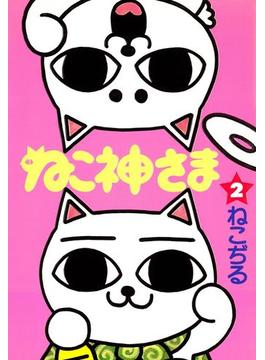 ねこ神さま(2)(文春e-book)