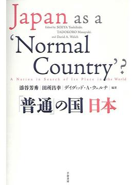 「普通」の国日本