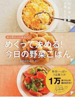 めくって決める!今日の野菜ごはん あな吉さんのゆるベジ 肉・魚・卵・乳製品・砂糖・だし不要