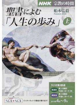 聖書によむ「人生の歩み」 上(NHKシリーズ)