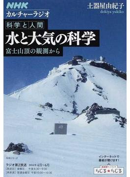 水と大気の科学 富士山頂の観測から(NHKシリーズ)