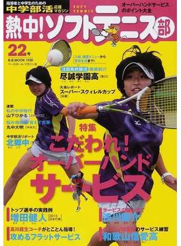 熱中!ソフトテニス部 中学部活応援マガジン Vol.22(2014) こだわれ!オーバーハンドサービス・最新打法から強豪校の練習法まで(B.B.MOOK)