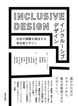 インクルーシブデザイン 社会の課題を解決する参加型デザイン