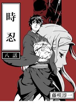 時忍(8)(文力スペシャル)