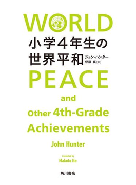 小学4年生の世界平和(角川書店単行本)