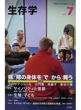 生存学 生きて存るを学ぶ Vol.7 巻頭特集病/障の身体を(で/から)舞う 独占翻訳キャロル・ギリガン「道徳の方向性と道徳的な発達」