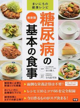 糖尿病の基本の食事 最新版(まいにちの健康レシピ)