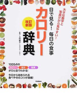 目で見る!毎日の食事カロリー辞典 大きな数字と写真だから見やすい! 食材・おかず・最新の市販食品1005点掲載! 改訂新版