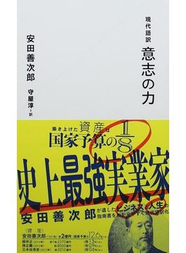 意志の力 現代語訳(星海社新書)