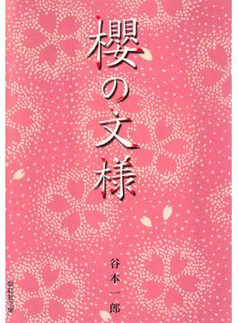 櫻の文様 紫紅社刊(紫紅社文庫)