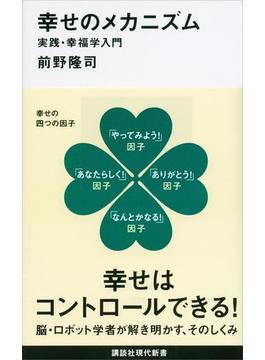 【期間限定価格】幸せのメカニズム 実践・幸福学入門