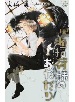 お稲荷様のおねだり(Cross novels)