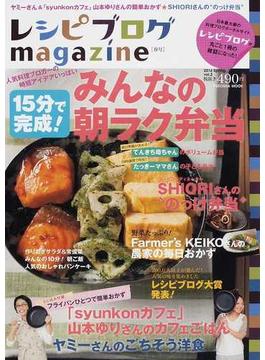 レシピブログmagazine vol.2(2014Spring)