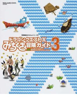 ドラゴンクエストⅩみちくさ冒険ガイド Vol.3(SE-MOOK)