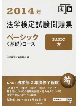 法学検定試験問題集ベーシック〈基礎〉コース 2014年